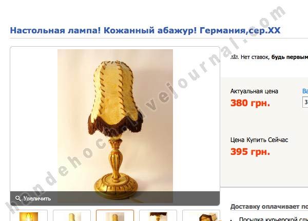 Лампа из человеческой кожи