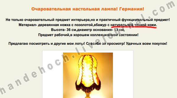 Лампа из кожи людей
