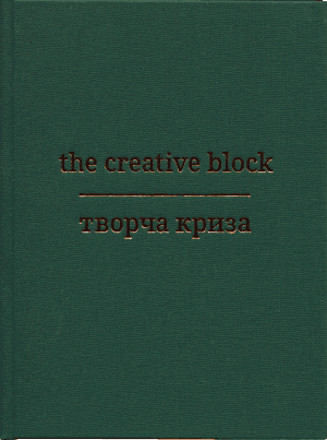 Cover of The Creative Block photobook
