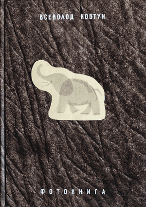 Cover of THERE WAS AN ELEPHANT HERE photobook